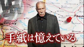 手紙は憶えている/字幕【アトム・エゴヤン監督】