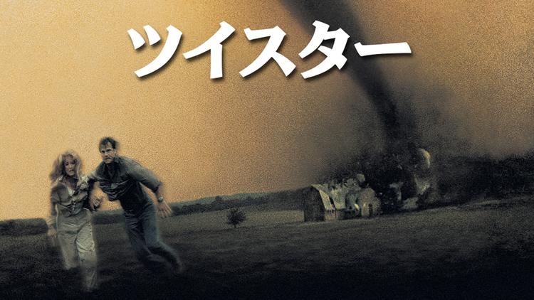 ツイスター/字幕