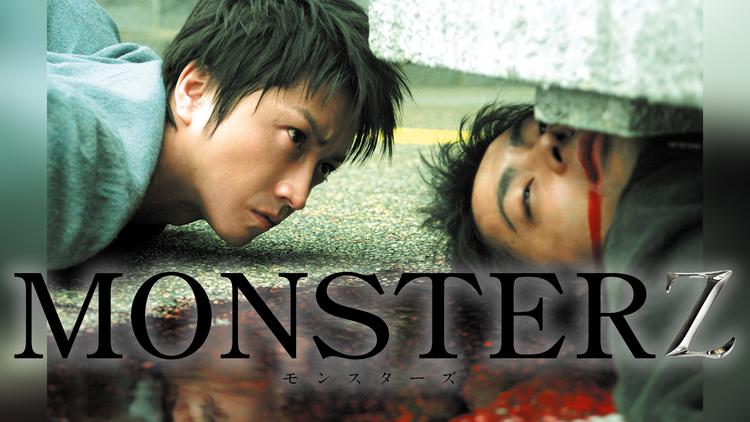 MONSTERZ モンスターズ【藤原竜也×山田孝之】