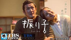 映画「振り子」【中村獅童、小西真奈美出演】