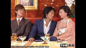 特命係長 只野仁(2005年) 第19話