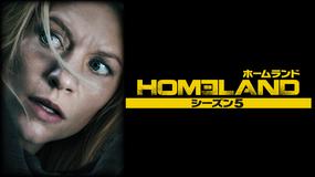 HOMELAND シーズン5/吹替