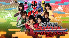 侍戦隊シンケンジャー ファイナルライブツアー 2010