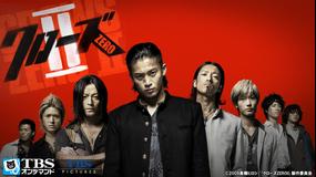映画「クローズZERO II」【小栗旬出演】