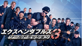 エクスペンダブルズ3 ワールドミッション【S・スタローン+J・ステイサム】/吹替