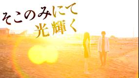そこのみにて光輝く【キネマ旬報ベスト・テン日本映画1位】