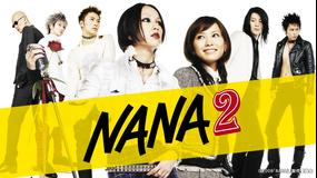 NANA 2【中島美嘉、市川由衣出演】