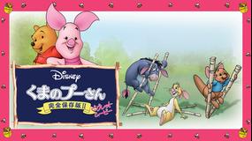 くまのプーさん/ピグレット・ムービー/吹替【ディズニー作品】