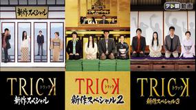 トリック新作スペシャル1-3