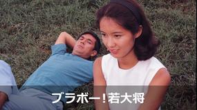 ブラボー!若大将【加山雄三主演】