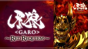 牙狼<GARO>-RED REQUIEM-