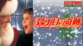 34丁目の奇跡(1994)/字幕
