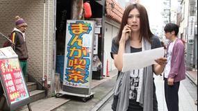 モテキ 第09話