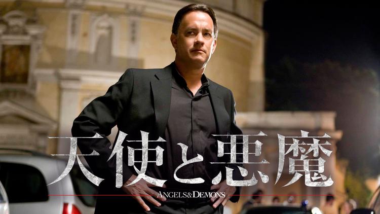 天使と悪魔/吹替【トム・ハンクス主演】【ロン・ハワード監督】