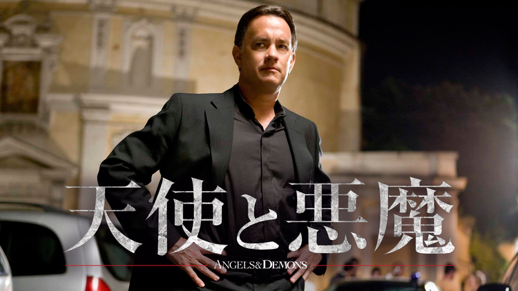 天使と悪魔/字幕【トム・ハンクス主演】【ロン・ハワード監督】