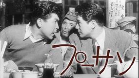 プーサン【市川崑監督作】