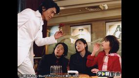 特命係長 只野仁(2005年) 第16話