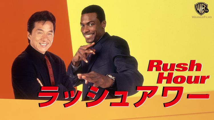 ラッシュアワー/字幕