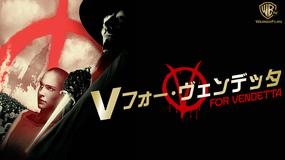 V・フォー・ヴェンデッタ/吹替