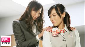花咲舞が黙ってない(第1シリーズ) 第06話