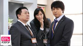花咲舞が黙ってない(第1シリーズ) 第05話