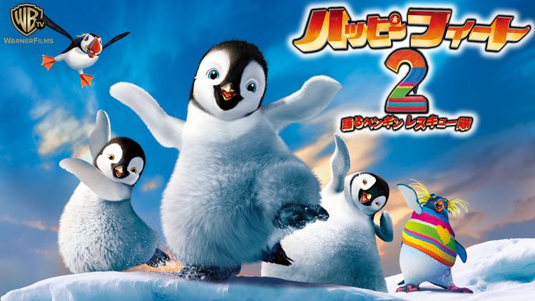 ハッピー フィート2 踊るペンギンレスキュー隊/字幕