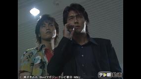 特命係長 只野仁(2003年) 第01話