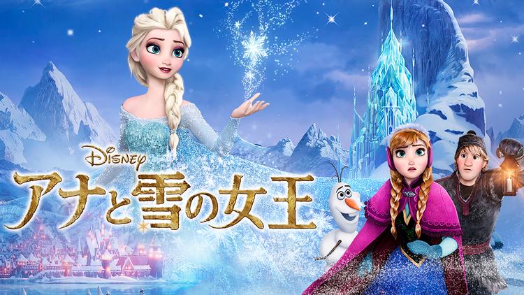 アナと雪の女王/吹替