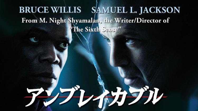 アンブレイカブル/吹替【ブルース・ウィリス+サミュエル・L・ジャクソン】【M・ナイト・シャマラン監督】