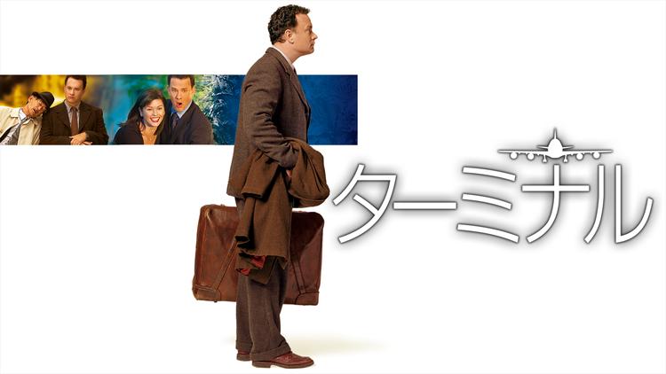 ターミナル(2004)/吹替【トム・ハンクス主演】【スティーヴン・スピルバーグ監督】