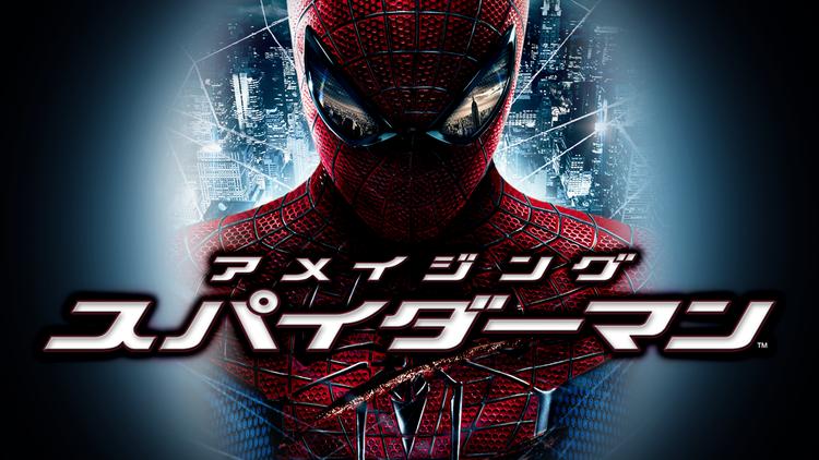 アメイジング・スパイダーマン/吹替【アンドリュー・ガーフィールド+エマ・ストーン】