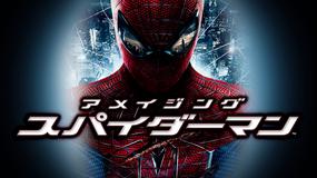 アメイジング・スパイダーマン/字幕【アンドリュー・ガーフィールド+エマ・ストーン】
