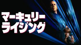 マーキュリー・ライジング/字幕