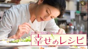 幸せのレシピ/吹替【キャサリン・ゼタ=ジョーンズ主演】