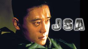 JSA/字幕【ソン・ガンホ+イ・ビョンホン】【パク・チャヌク監督】