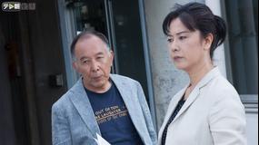 最強のふたり -京都府警 特別捜査班- 第03話