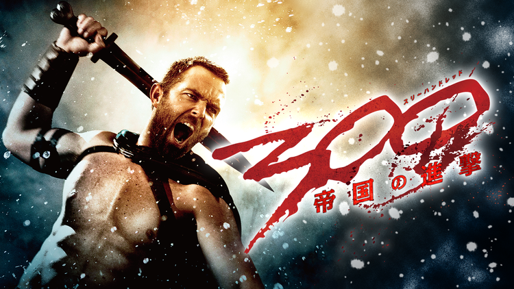 300<スリーハンドレッド> -帝国の進撃-/字幕