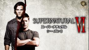 SUPERNATURAL スーパーナチュラル シーズン6 第08話/吹替