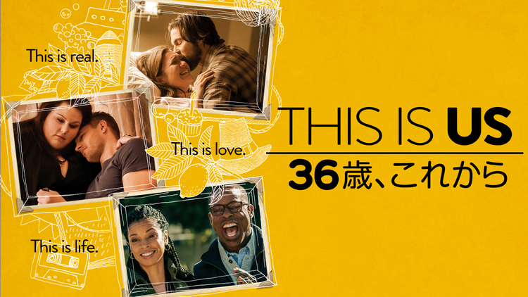 This Is Us/吹替