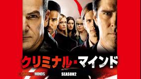 クリミナル・マインド/FBI vs.異常犯罪 シーズン2 第02話/吹替
