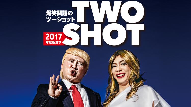 2017年度版 漫才 爆笑問題のツーショット