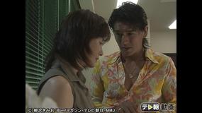 特命係長 只野仁(2003年) 第10話