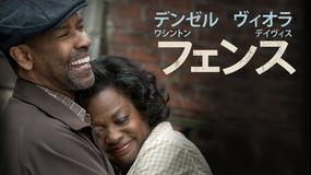 フェンス/字幕【デンゼル・ワシントン+ヴィオラ・デイヴィス】