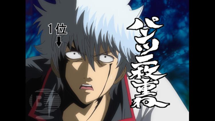 銀魂 (4年目)第184話