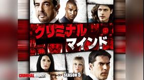 クリミナル・マインド/FBI vs.異常犯罪 シーズン5 第06話/字幕