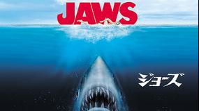 JAWS/ジョーズ/字幕