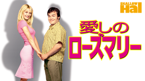 愛しのローズマリー/字幕【グウィネス・パルトロウ+ジャック・ブラック】