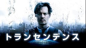 トランセンデンス【ジョニー・デップ主演】/吹替
