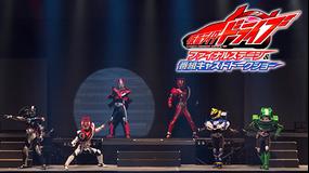 仮面ライダードライブ ファイナルステージ&番組キャストトークショー