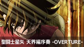 聖闘士星矢 天界編序奏 -OVERTURE-